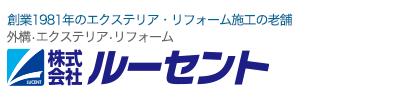 株式会社ルーセント ロゴ画像