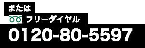"""画像:またはフリーダイヤ0120-80-5598まで。""""/"""
